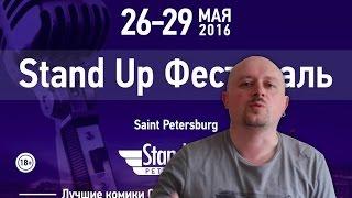 Stand-Up Фестиваль в Санкт-Петербурге 2016 (3 день) - МятаМята 34