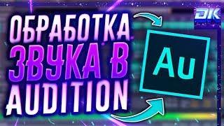 Adobe Audition - Обработка Звука - Запись Голоса, Как Убрать Шум и т.д