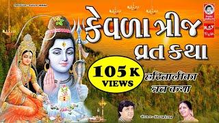 Gambar cover કેવળા ત્રીજ વ્રત કથા  ||  Kevda Trij Vrat Katha