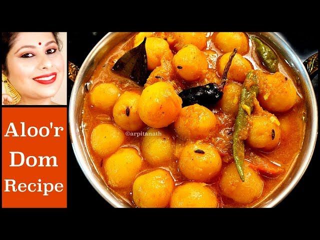 আলুর দম রেসিপি || Bengali Aloo'r Dum Recipe || Spicy Choto Aloo'r Dom