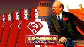 Красный супермен. Хроники московского быта