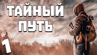 sTALKER Тайный Путь - часть 1 - Начало