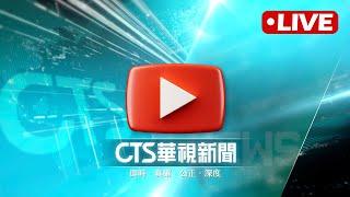 華視新聞HD直播