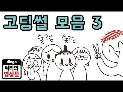 고딩썰 모음3[써리툰 모아보기]