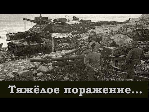 2. Битвы Второй Мировой. Сражение за Новороссийск. Часть II «Южная Озереевка».