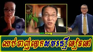 Khan sovan - Stop support Sam Rainsy for save Khmer, Khmer news today, Cambodia hot news, Breaking