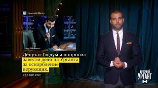 Обращение Ивана к оскорбленным верующим и знакомство с новым правительством. Вечерний Ургант