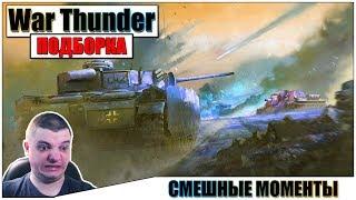 War Thunder - СМЕШНЫЕ МОМЕНТЫ В WAR THUNDER #10