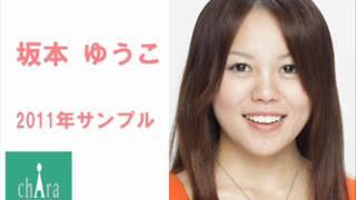 声のプロダクションキャラのタレント「坂本 ゆうこ」のサンプルボイスで...