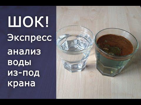 ШОК! Экспресс анализ воды из-под крана.
