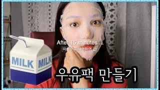 초간단 우유팩 만들기 미백,진정,각질케어에 굿!