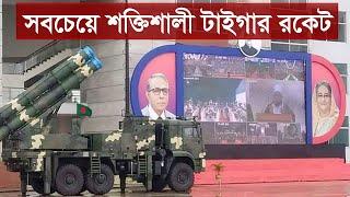 সেনাবাহিনীতে যুক্ত হলো তুর্কীর টাইগার রকেট সিস্টেমস | Bangladesh Army new Tiger rocket systems