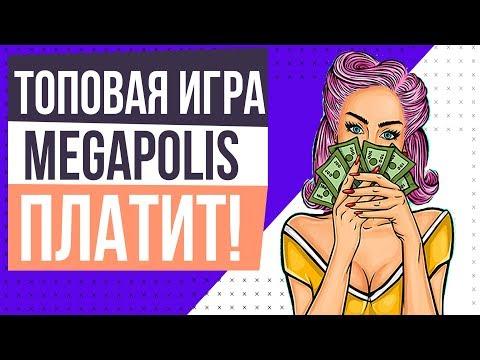 Megapolis игра с выводом реальных денег без баллов и кэш поинтов платит!