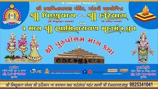 Mandvi Temple - Adhikmaas Katha Utsav 2020 - Shree Vishnuyag and Hariyag - Day 6