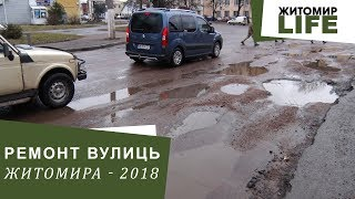 Радість водіям: які вулиці планують капітально відремонтувати у Житомирі протягом 2018 року