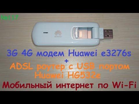 Модернизированный роутер ADSL Huawei HG532e под USB модем + 3G 4G Хуавей E3276s - тест скорости