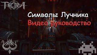 Tera Online Ru - Лучник о Лучнике