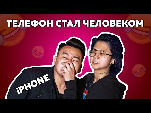 Если бы телефон