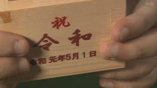 酒造会社では祝いの酒 日本盛・新元号で初搾り