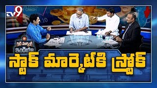 Discussion over impact of stock market on Indian economy || Good Morning India - TV9