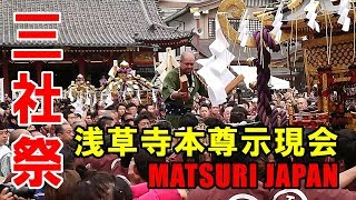 本尊示現会は浅草寺の創建を記念する行事。 推古天皇即位36年(西暦628...