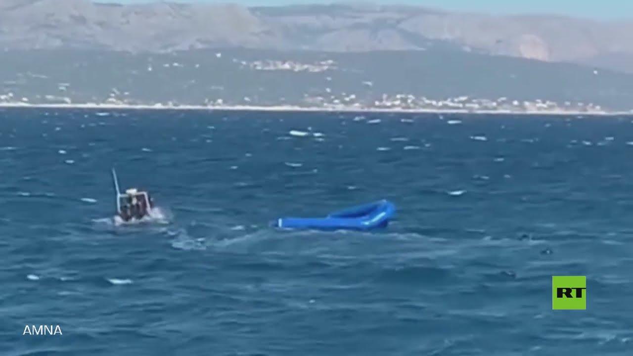 وفاة 4 أطفال في غرق قارب لمهاجرين قبالة اليونان  - 19:55-2021 / 10 / 27