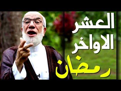 الشيخ عمر عبد الكافي يكشف اسرار العشر الاواخر من رمضان - لا يجب ان يضيعها مسلم thumbnail