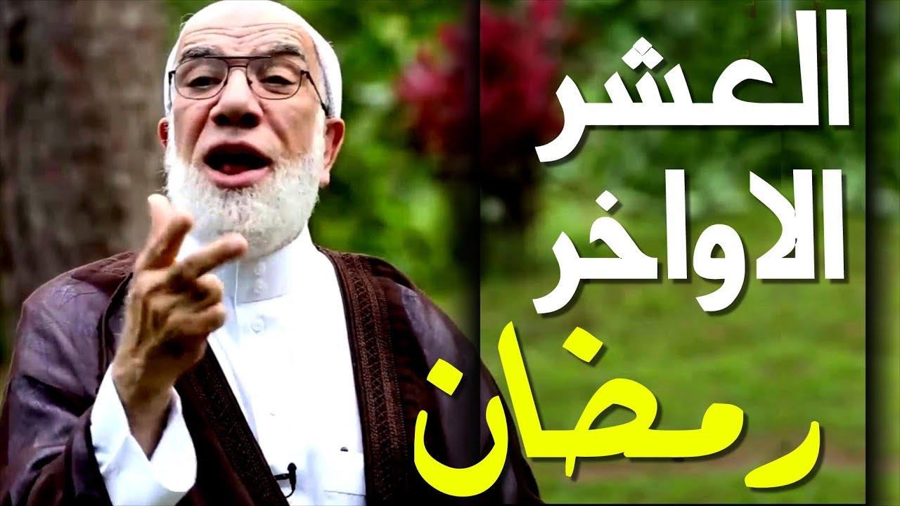 الشيخ عمر عبد الكافي يكشف اسرار العشر الاواخر من رمضان - لا يجب ان يضيعها مسلم