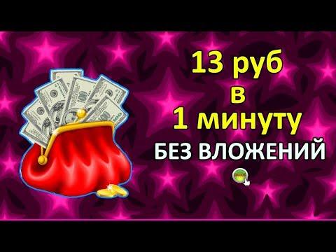 7 САМЫХ лучших САЙТОВ для ЗАРАБОТКА денег В СЕТИ и БЕЗ ВЛОЖЕНИЙ