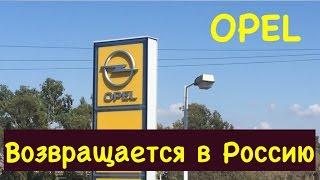 Возвращение марки Opel в России, комментарий Александра Коваленко
