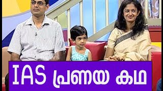 Filmy love story of IAS couple Dr. S. Karthikeyan and Dr. K. Vasuki  | Valentines Day Special