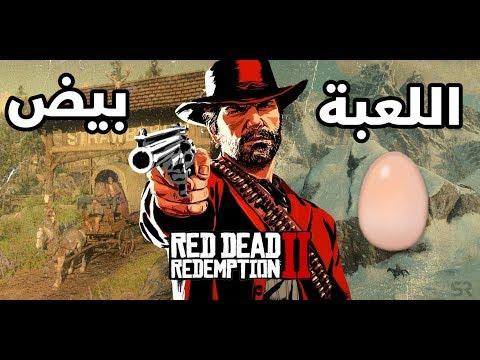 #سوالف : ليش RDR 2 بيض ولعبة ورعـان ؟ thumbnail
