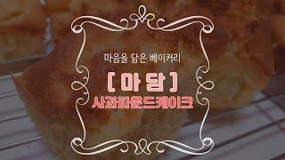 [홈베이킹]  사과파운드케이크 home baking