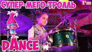 Тролли и только танец на барабанах в клубе. Живой звук музыкальной школы. Новый формат обучения