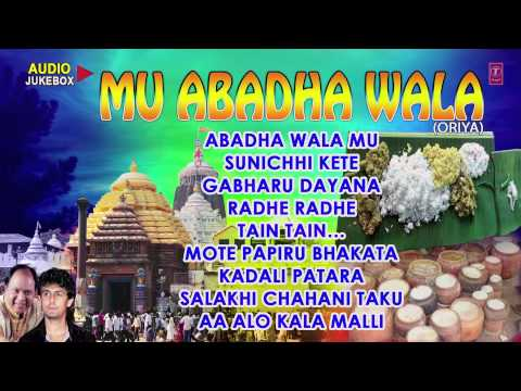 MU ABADHA WALA ORIYA JAGANNATH BHAJANS [FULL AUDIO SONGS JUKE BOX]