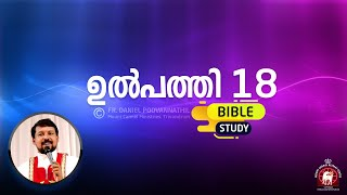 Fr Daniel Poovannathil. Saturday Bible Study. Genesis 18