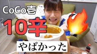 【激辛】ココイチ10辛がヤバイ・・。 thumbnail