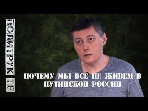 Почему мы все не живем в путинской России #СергейЮдин #политика