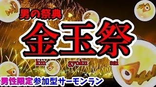 """《男性限定》男の祭り""""金玉祭(きんぎょくさい)""""※概要欄必読【splatoon…"""