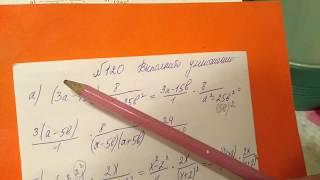 120 Алгебра 8 класс Выполните умножение рациональных дробей
