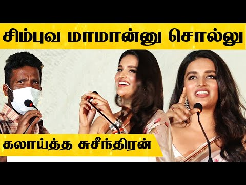 நிதி அகர்வாலை மேடையில் கலாய்த்த சுசீந்திரன்! | Eeswaran Audio Launch | Silambarasan | Nidhi Agarwal