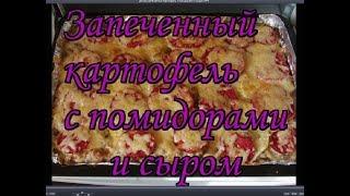 Запеченный картофель с помидорами и сыром ( простой и вкусный гарнир )