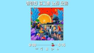 청량한 걸그룹 노래 모음 ? | PLAYLIST