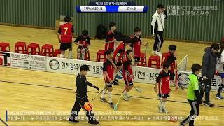 인천스네이크vs장수초 인천광역시협회장배 플로어볼대회