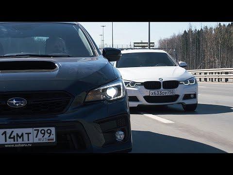ЧТО МОЖЕТ BMW ПРОТИВ НОВЫЙ SUBARU WRX и Шкода Октавия 1.8 Stage1