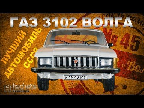 КОЛЛЕКЦИОННЫЙ ГАЗ 3102/ Советские автомобили серии Hachette