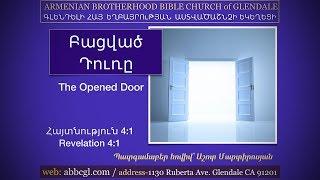 Բացված Դուռը - Աշոտ Մարտիրոսյան / Ashot Martirosyan