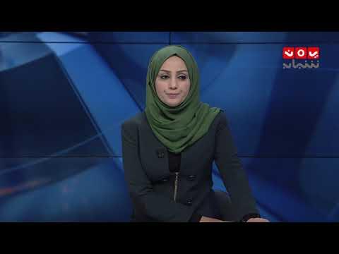 نشرة اخبار الحادية عشر 15-01-2019 تقديم مروى السوادي | يمن شباب