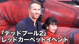 映画『デッドプール2』来日スペシャルイベントが六本木ヒルズアリーナで...