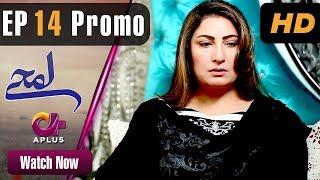 Pakistani Drama | Lamhay - Episode 14 Promo | Aplus Dramas | Saima Noor, Sarmad Khoosat